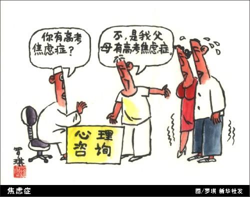 中国应对山竹获赞_如何应对高考